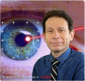 פרופ' אבי סלומון - מומחה למחלות וניתוחי קרנית, הסרת משקפיים בלייזר