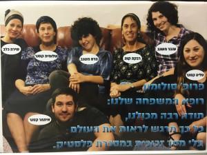 """זאת התמונה המרגשת ביותר שקיבלתי בכל שנותיי כרופא עיניים. שבעה בני אותה משפחה, שעברו אצלי במהלך השנים ניתוחים להסרת משקפיים בלייזר. חלקן/ם בנות/בני 20 פלוס, וחלקן בנות 50 פלוס. הם גרים במקומות שונים בארץ: ירוחם, אלקנה, רכסים, ירושלים, מרכז שפירא. ויום אחד הם התכנסו והצטלמו ביחד, ושלחו לי את התמונה המדהימה הזו. אני מתרגש להיות """"רופא המשפחה"""" שלהם, גם אם רק בתחום העיניים, ושמח לדעת שהם מאושרים לראות את העולם ללא משקפיים."""